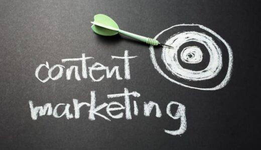 コンテンツマーケティングの事例から学ぶ成功戦略とは?