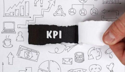 オウンドメディアの効果を最大限に発揮する『KPI』設定とは?