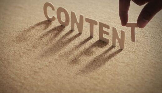 Webコンテンツを作成する上で最も重要なこととは?